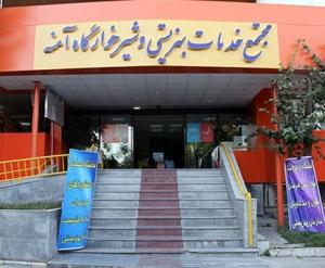 شیرخوارگاه آمنه تهران به برنامه با من بخوان پیوست-تجربهها و گزارشها