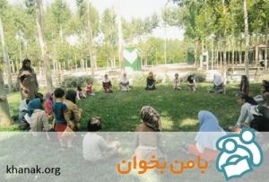 با من بخوان محله ی حصه اصفهان-تجربهها و گزارشها