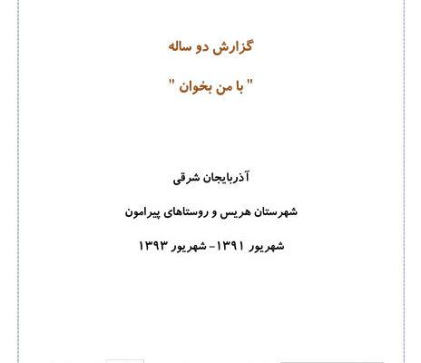 گزارش تفصیلی برنامه با من بخوان در استان آذربایجان شرقی ۱۳۹۱-۱۳۹۳