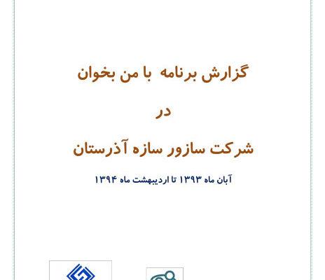 گزارش تفصیلی برنامه با من بخوان در کارخانه آذرستان ۱۳۹۳-۱۳۹۴