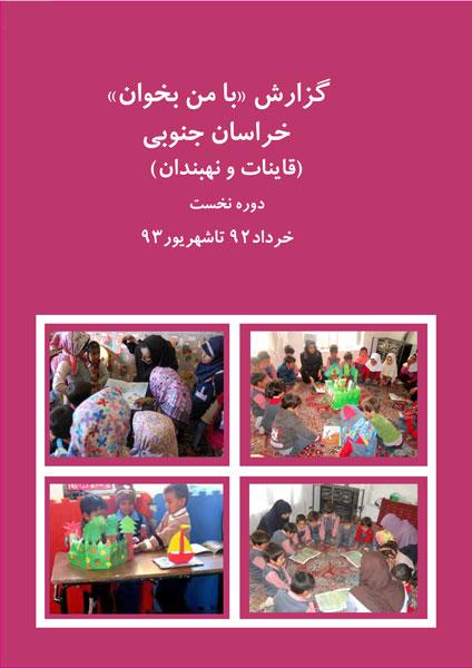 گزارش تفصیلی برنامه با من بخوان در استان خراسان جنوبی ۱۳۹۲-۱۳۹۳