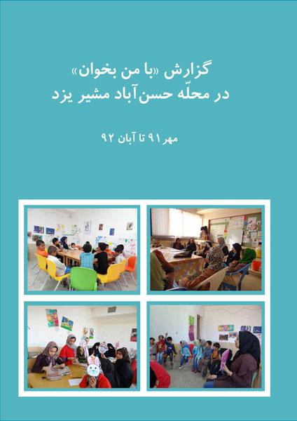 گزارش تفصیلی برنامه با من بخوان در استان یزد ۱۳۹۱-۱۳۹۲