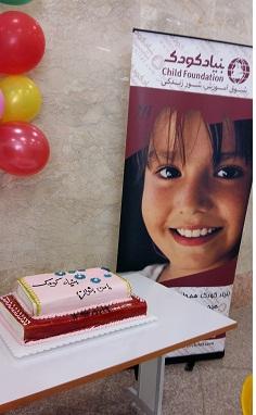 مراسم افتتاح کتابخانه با من بخوان / با من بخوان در بنیاد کودک - شهریور 94