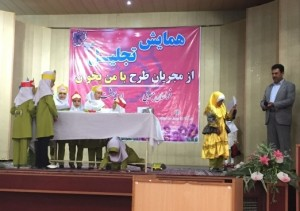 Children playing a scene from a book in RWM Final Meeting - Read with Me in Birjand - May 2016