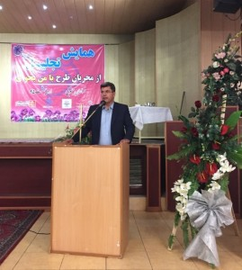 Tutor Appreciation in RWM Final Meeting - Read with Me in Birjand - May 2016