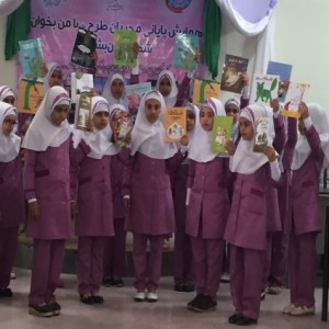 Children singing a song about books in RWM Final Meeting - Read with Me in Boshrouyeh - May 2016