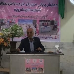Tutor Appreciation in RWM Final Meeting - Read with Me in Boshrouyeh - May 2016