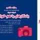 مسابقه عکاسی آذرستان 95
