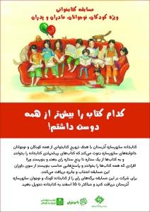 پوستر مسابقه کتابخوانی شرکت سازور سازه آذرستان- 1394