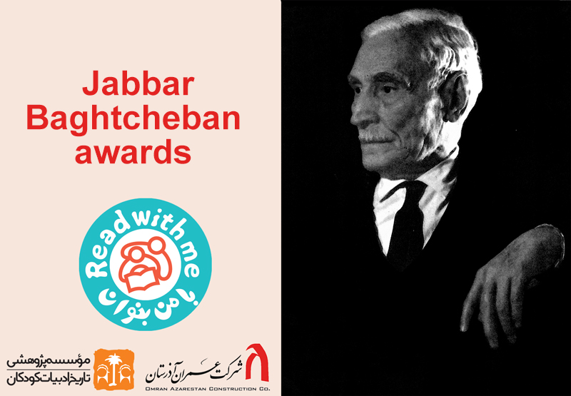 Jabbar Baghtcheban Award