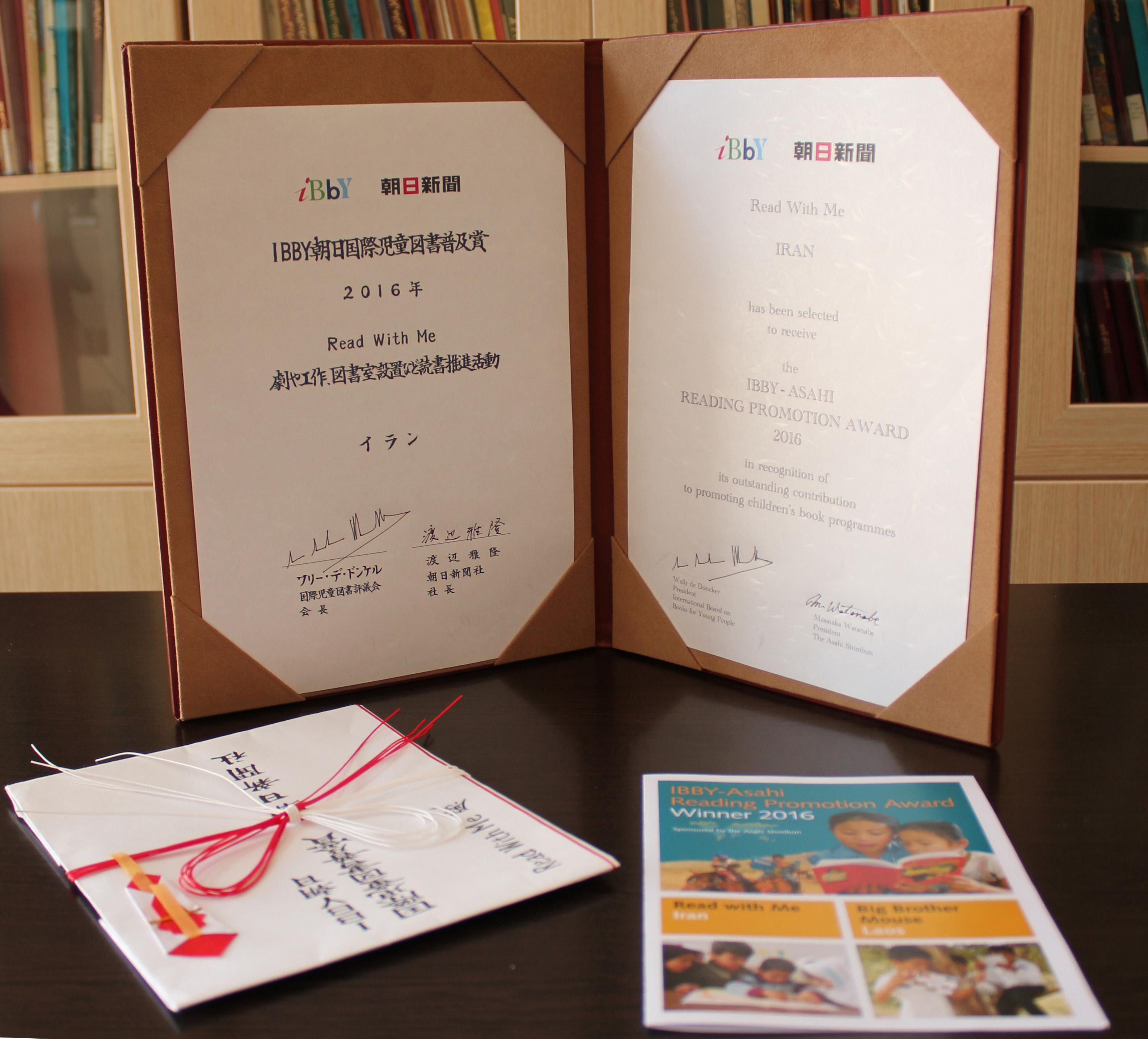IBBY-Asahi Award