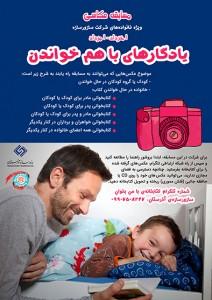 Photo Competition Poster - RWM in Sazvar Sazeh Azarestan Company - June 2016