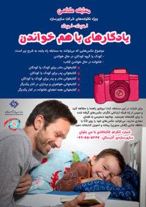 مسابقه عکاسی شرکت سازورسازه آذرستان- 95
