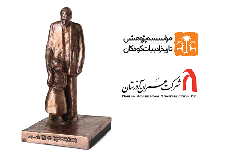 تندیس جایزه جبار باغچه بان- آبان 1395