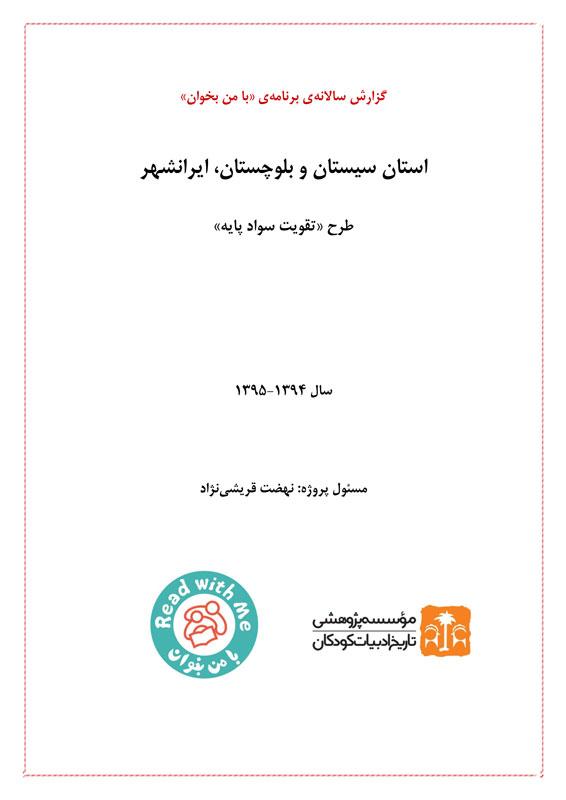 گزارش برنامه «با من بخوان» ایرانشهر سال تحصیلی ۱۳۹۴-۱۳۹۵