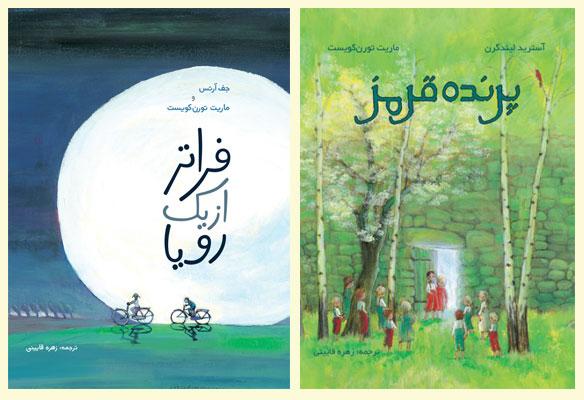 کتابهای تصویرگریشده بهوسیلهی ماریت تورنکویست که به فارسی ترجمه شدهاند