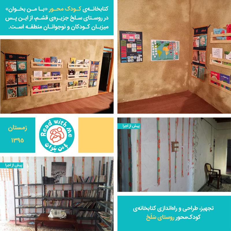 کتابخانهی کودک محور «با من بخوان» در روستای سلخ جزیرهی قشم، از این پس میزبان کودکان و نوجوانان منطقه است.