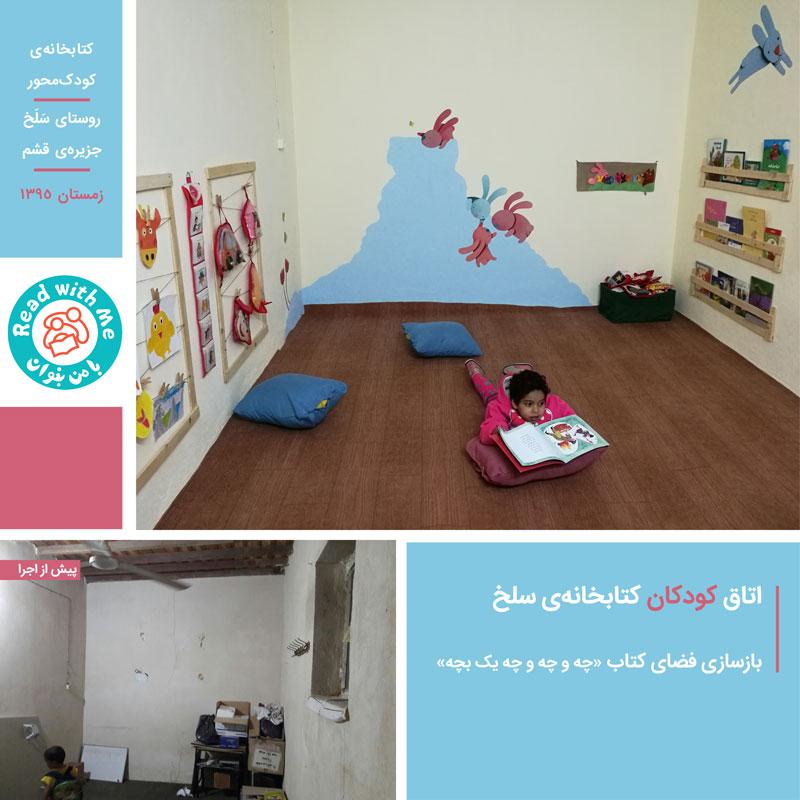 حنیفا و خرگوشهای کتاب «چه و چه و چه یک بچه» در اتاق بلندخوانی کودکان