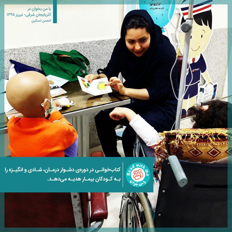 انجمن حمایت از کودکان مبتلا به سرطان تبریز (تسکین)، برنامهی «با من بخوان» را برای کودکان بیمار اجرا میکند.