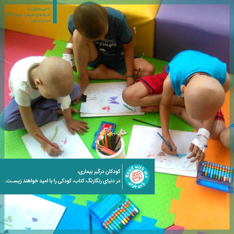 در کتابخوانی با کودکان بیمار به نیازهای عاطفی دورهی درمان توجه ویژه میشود.