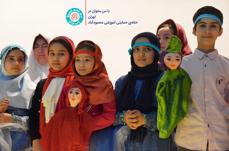 اجرای نمایش کودکان محمودآباد در نخستین همایش «با من بخوان» در کتابخانهی ملی ایران-آبان ماه 1395