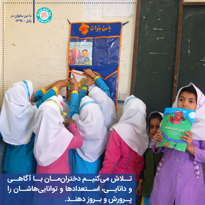 تلاش میکنیم دخترانمان با آگاهی و دانایی، استعدادها و تواناییهاشان را پرورش و بروز دهند.