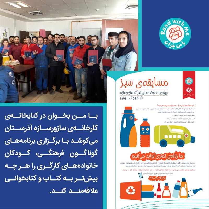 تقدیر از برگزیدگان مسابقهی زیستمحیطی کتابخانهی سازورسازهی آذرستان