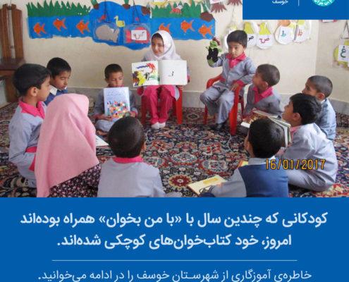 کتابها به دنیای شاد بازیهای کودکان راه یافتهاند.