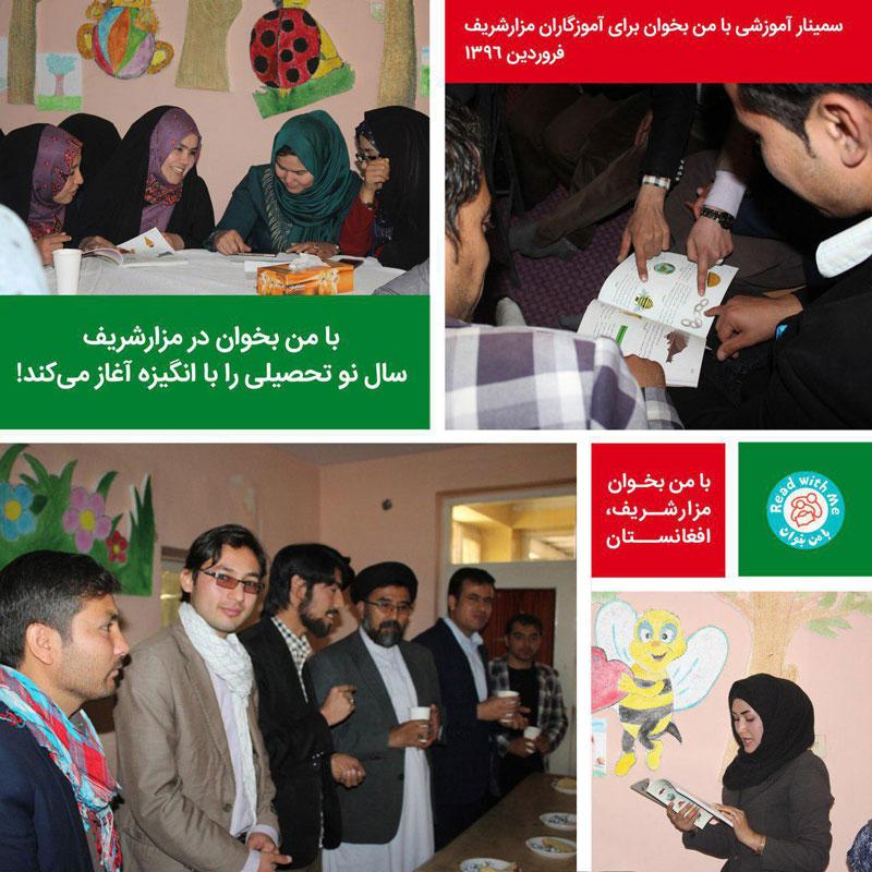 با من بخوان و بنیاد کودک افغانستان میکوشند از راه ادبیات و کتابخوانی، کودکان مزارشریف را در راه ساختن جامعهای دور از خشونت توانمند سازند.