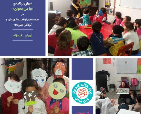 از زمستان 95 همراه کودکان فرحزاد هستیم.
