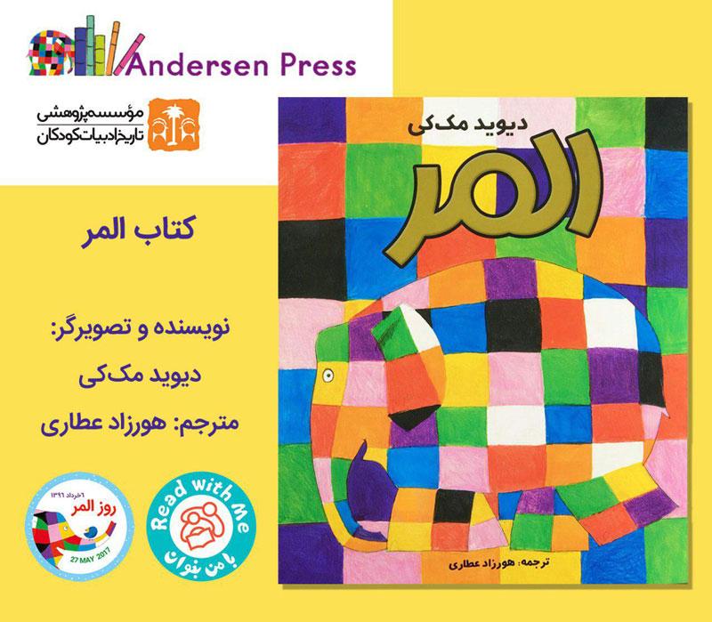کودکان با خواندن این داستان و همراه شدن با این فیل شوخطبع و دوستداشتنی به ارزش تفاوتها پی میبرند.