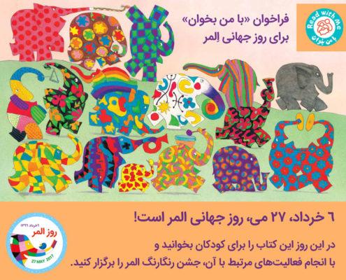 جشنواره «ما رنگارنگ هستیم!» به مناسبت روز المر