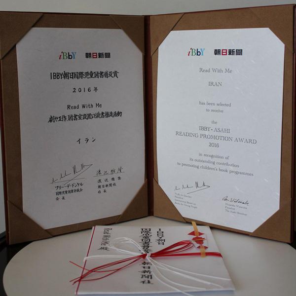 IBBY-Asahi Reading Promotion Award