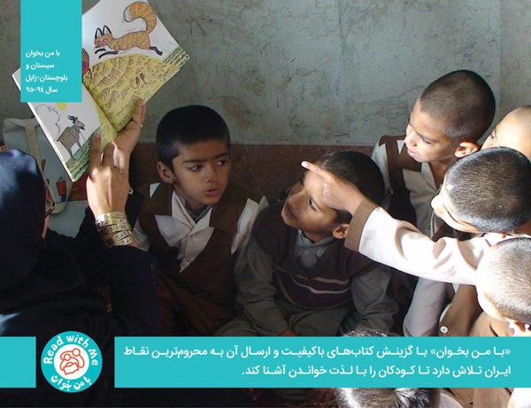 کتابهای باکیفیت و برگزیده، کودکان دورترین و محرومترین نقاط ایران را نیز با لذت خواندن کتاب آشنا میکند.