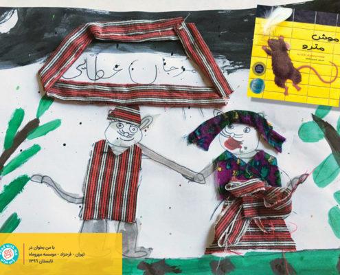 کلاژ زیبای یکی از کودکان موسسهی مهر و ماه از کتاب موش مترو.