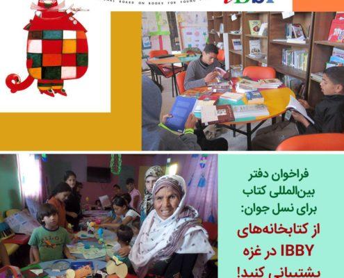 از کتابخانههای IBBY در غزه پشتیبانی کنید!