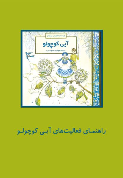 راهنمای خواندن و فعالیتهای کتاب «آبی کوچولو»