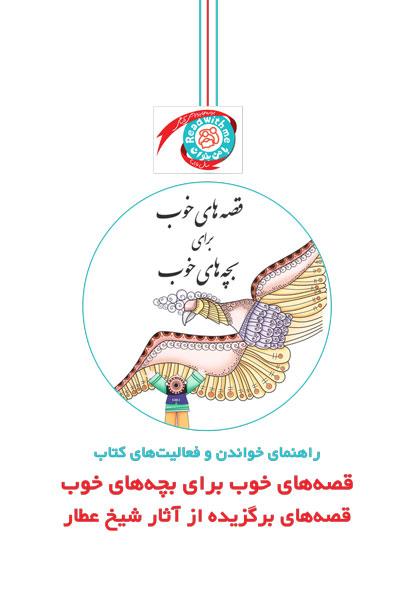 راهنمای خواندن و فعالیتهای کتاب «قصههای برگزیده از آثار شیخ عطار»