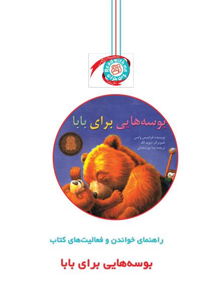 راهنمای خواندن و فعالیتهای کتاب «بوسههایی برای بابا»