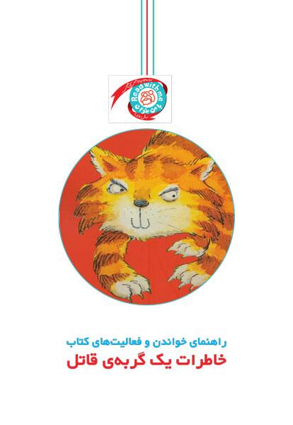 راهنمای خواندن و فعالیتهای کتاب «خاطرات یک گربهی قاتل»