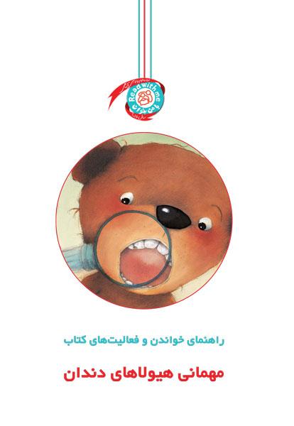 راهنمای خواندن و فعالیتهای کتاب «مهمانی هیولاهای دندان»