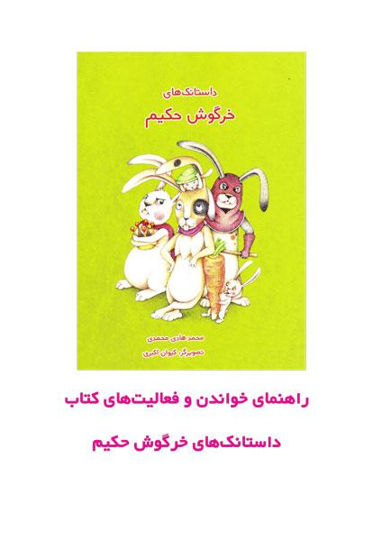 راهنمای خواندن و فعالیتهای کتاب «داستانکهای خرگوش حکیم»
