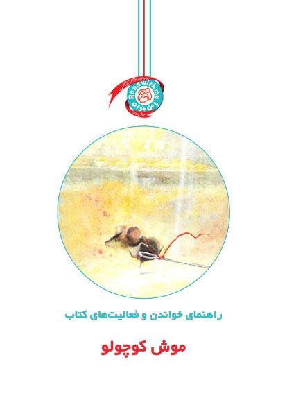 راهنمای خواندن و فعالیتهای کتاب «موش کوچولو»