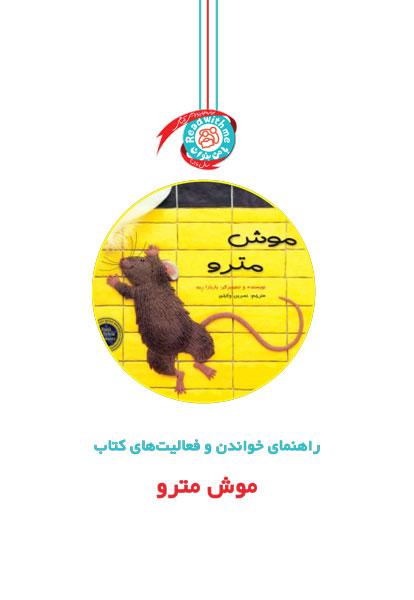 راهنمای خواندن و فعالیتهای کتاب «موش مترو»