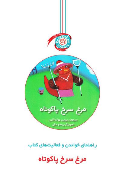 راهنمای خواندن و فعالیتهای کتاب «مرغ سرخ پاکوتاه»