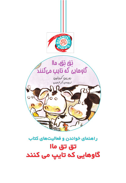 راهنمای خواندن و فعالیتهای کتاب «تق تق ماا، گاوهایی که تایپ میکنند»