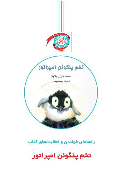 راهنمای خواندن و فعالیتهای کتاب «تخم پنگوئن امپراتور»