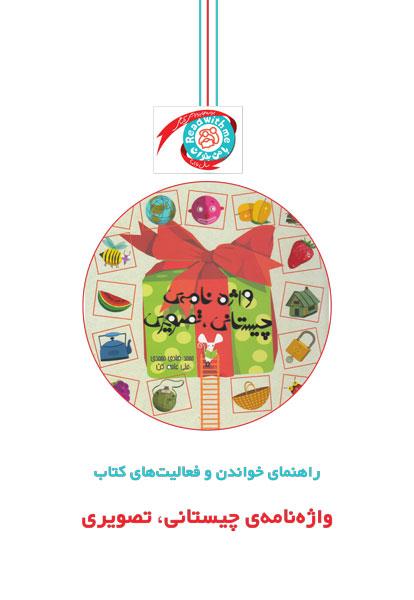 راهنمای خواندن و فعالیتهای کتاب «واژهنامهی چیستانی-تصویری»