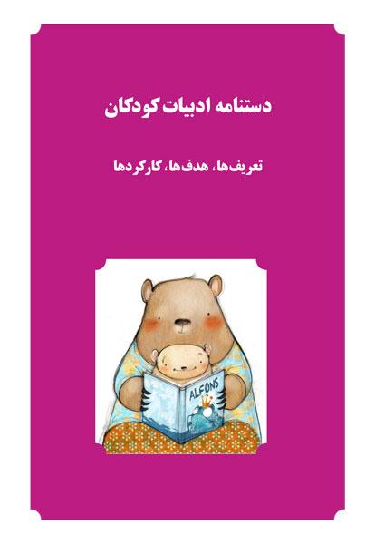 دستنامهی کارگاه ادبیات کودک