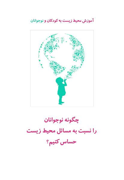 دستنامهی آموزش محیط زیست: نوجوانان